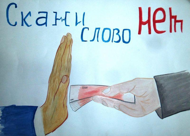успех плакат нет коррупции картинки для